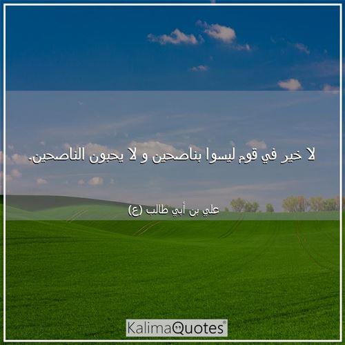 لا خير في قوم ليسوا علي بن أبي طالب ع Kalimaquotes